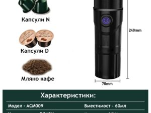 ПРЕНОСИМА КАФЕМАШИНА ЗА МЛЯНО КАФЕ И КАФЕ КАПСУЛИ ACM009